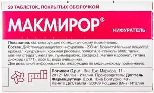 Препараты комплекса Макмирор. Инструкция и дешёвые аналоги