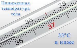 Понижение и повышение температуры тела человека. Где границы нормы?