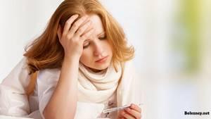 Лихорадка. Причины. Диагностика и анализы. Лечение