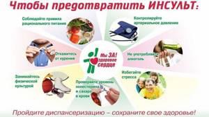 Нарушение кровообращения головного мозга - советы врачей на каждый день