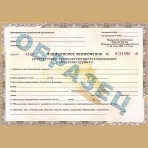 Справка на лицензию оружия - советы врачей на каждый день