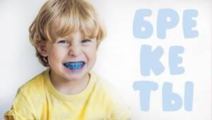 Кривые молочные зубы - советы врачей на каждый день