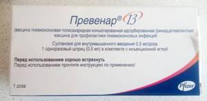 Прививка в 4,5 месяца,нац. календарь. ПЕНТАКСИМ и Превенар 13 можно ли объединить в 1 день - советы врачей на каждый день